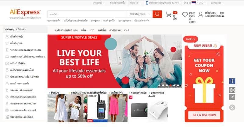 AliExpress ซื้อของออนไลน์จากจีนยังไงให้ได้ของถูก ของดี