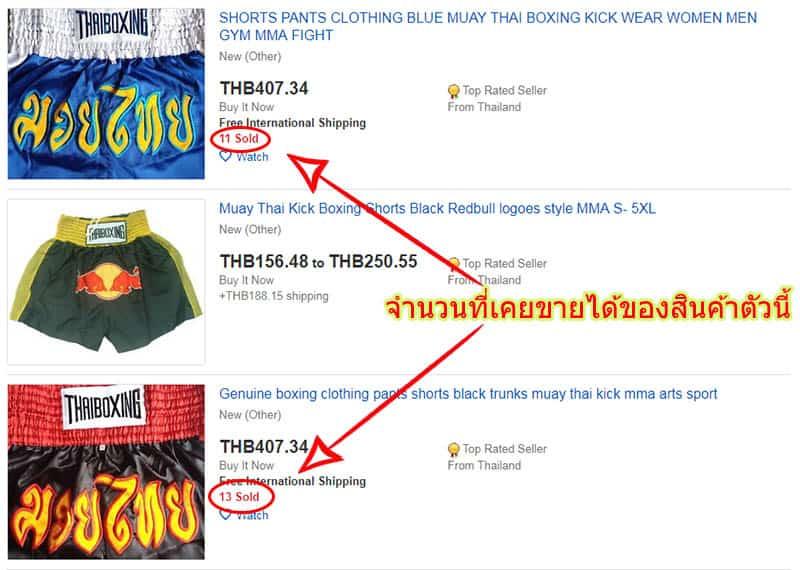สินค้าขายดีใน Ebay กางเกงมวยไทย