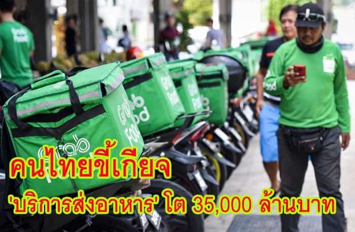 คนไทยขี้เกียจทำอาหาร 'บริการส่งอาหาร' โต 35,000 ล้านบาท/ปี