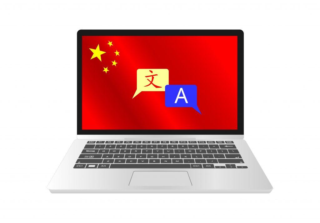 ทำไมต้องเรียนภาษาจีนกลาง