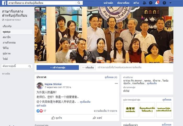 กลุ่มใน facebook สำหรับ ภาษาจีนกลาง สำหรับผู้เริ่มเรียน
