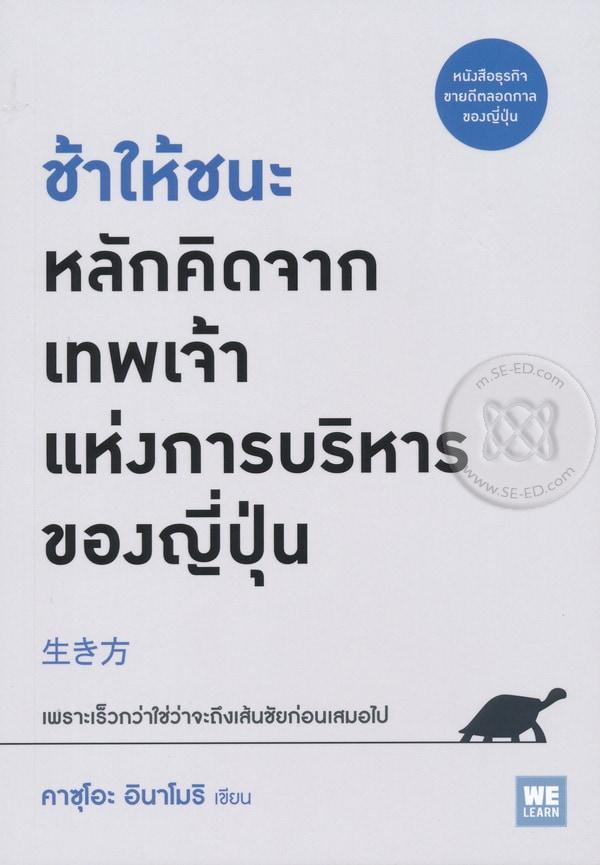 """หนังสือที่มีชื่อว่า """"ช้าให้ชนะ"""" เขียนโดย """"คาซุโอะ อินาโมริ"""""""