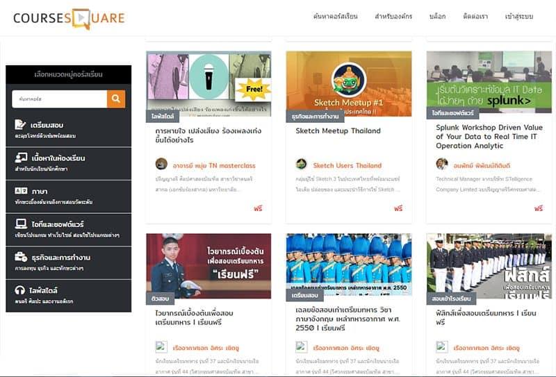 coursesquare-course  คอร์สเรียนออนไลน์ฟรี