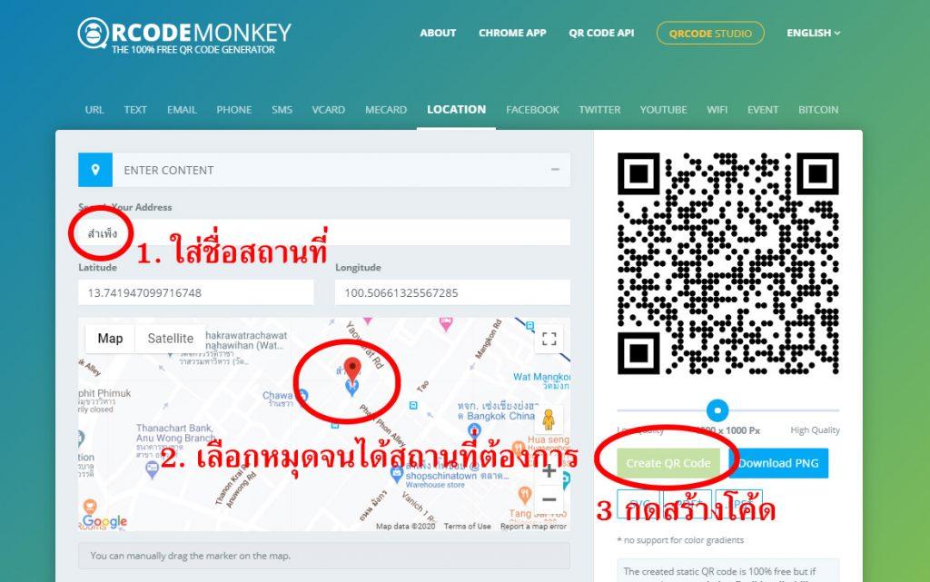 วิธีสร้าง QR Code ใน qrcode-monkey โดยการแชร์ Location