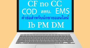 CF PM DM คืออะไร คำย่อสำหรับนักขายออนไลน์