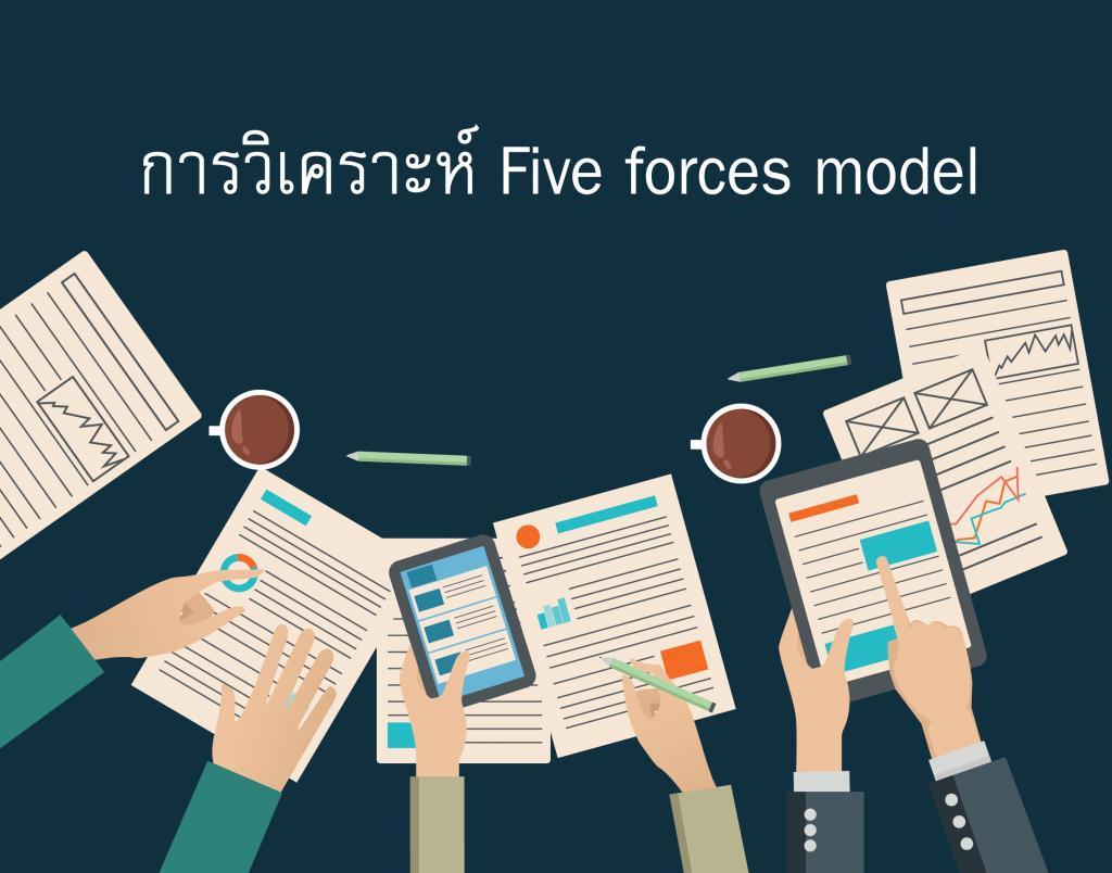 การวิเคราะห์ Five forces model