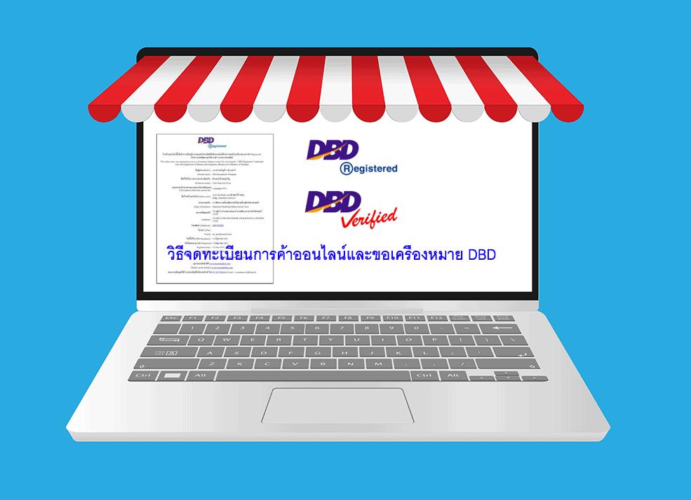 วิธีจดทะเบียนการค้าออนไลน์และขอเครื่องหมาย DBD