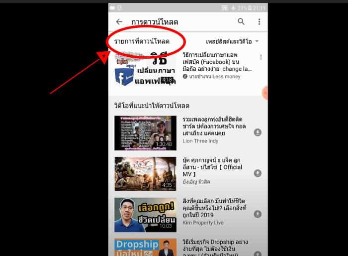 โหลดวิดีโอและเพลงจากยูทูปไว้ออฟไลน์ รายการที่ดาวน์โหลด