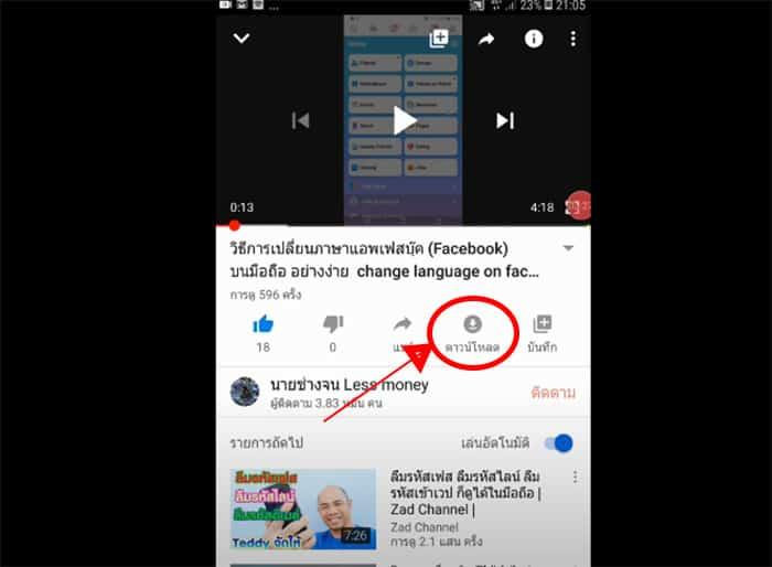 โหลดวิดีโอและเพลงจากยูทูปไว้ออฟไลน์