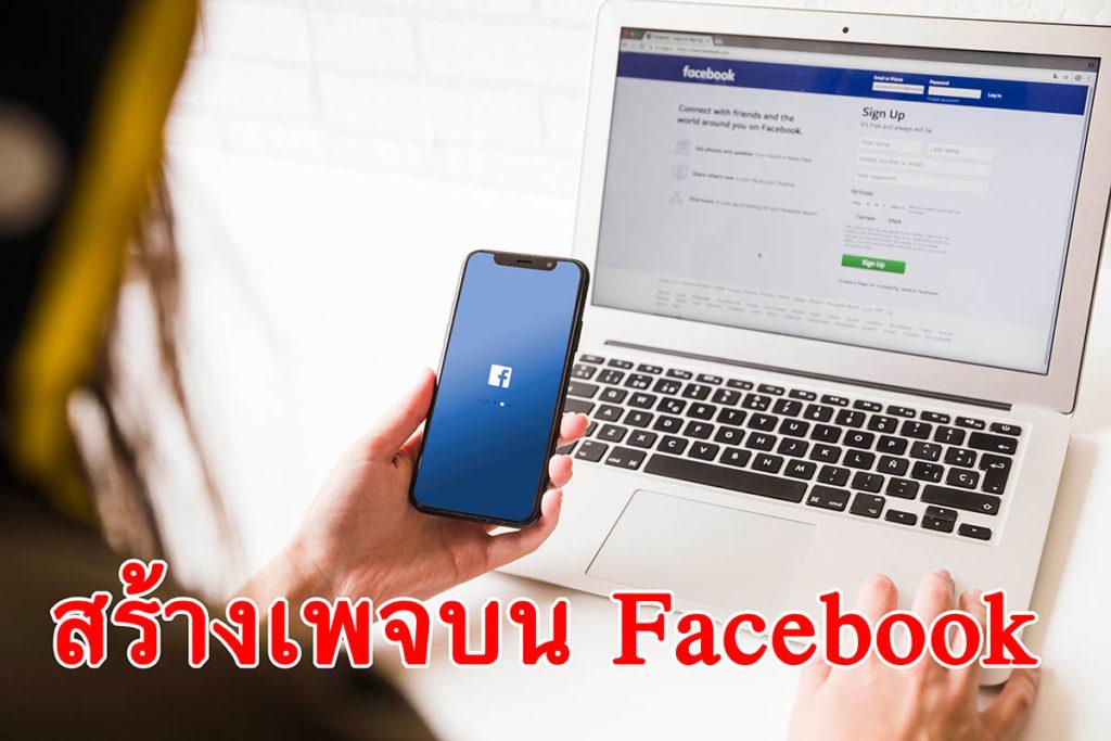 สร้างเพจบนเฟสบุ๊คอย่างง่ายๆ