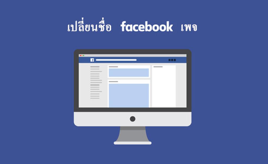 เปลี่ยนชื่อเฟสบุ๊คเพจ