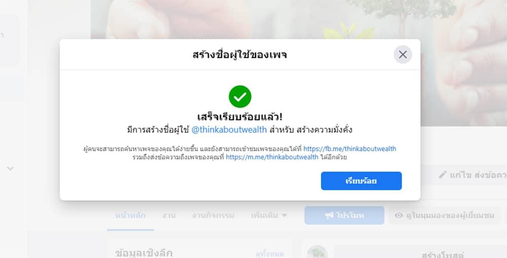 เปลี่ยน URL เพจ Facebook โดยสร้างชื่อผู้ใช้เพจ 5