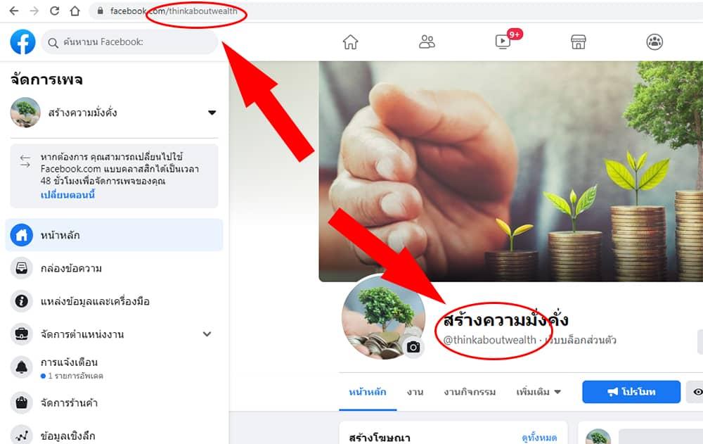 เปลี่ยน URL เพจ Facebook โดยสร้างชื่อผู้ใช้เพจ 6