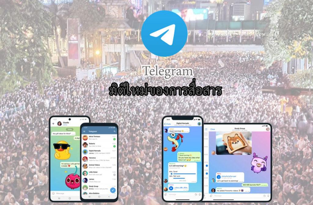 telegram แอพยอดฮิตชั่วข้ามคืน