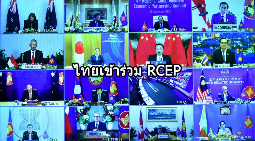 ไทยเข้าร่วม RCEP