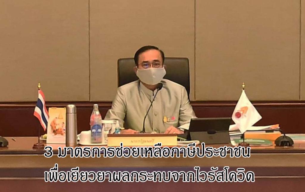 3 มาตรการช่วยเหลือภาษีประชาชนเพื่อเยียวยาผลกระทบจากไวรัสโควิด