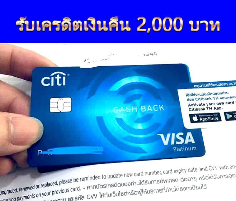 บัตรเครดิตซิตี้ แคชแบ็ก