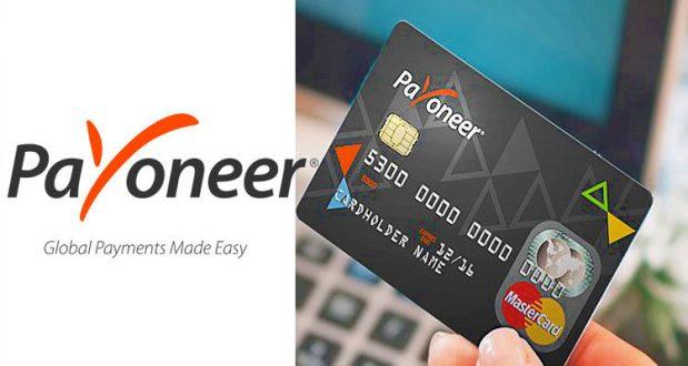 Payoneer เพย์โอเนียร์ แพลตฟอร์มการชำระเงิน