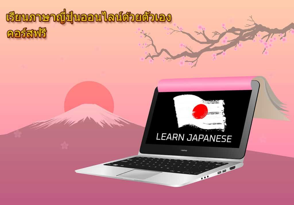 เรียนภาษาญี่ปุ่นออนไลน์ด้วยตัวเอง คอร์สฟรี