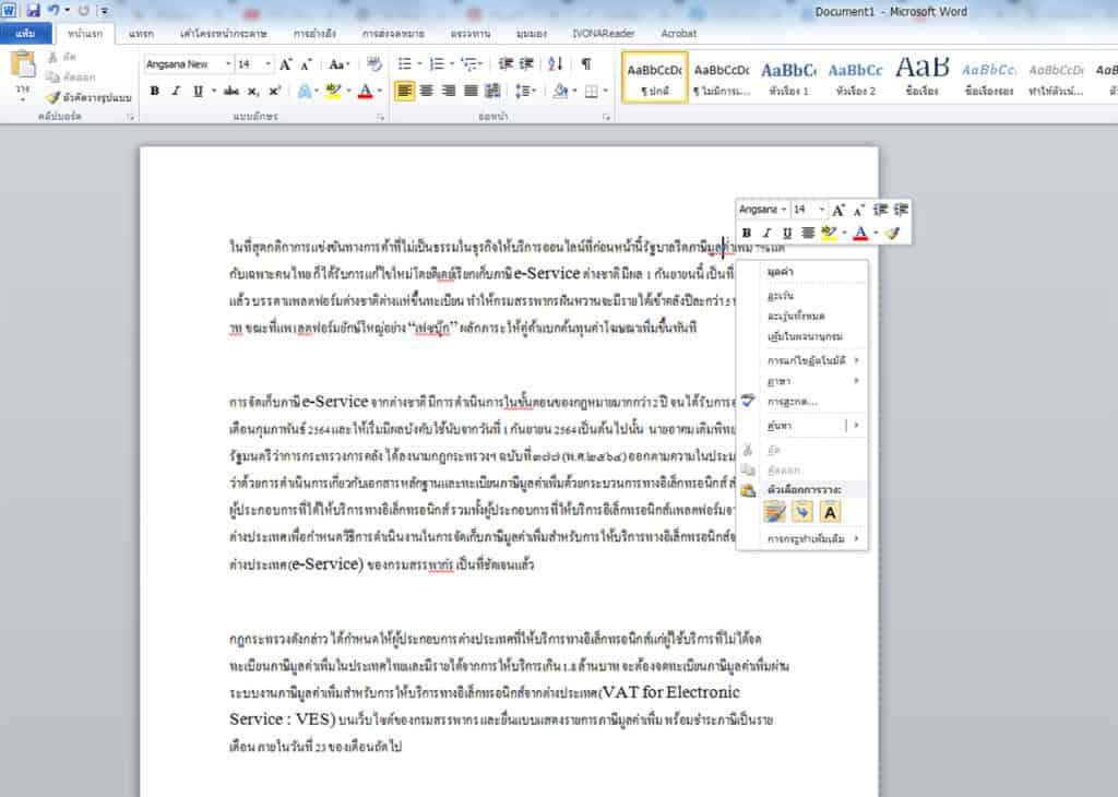 ตรวจคำผิด ภาษาไทย ms word