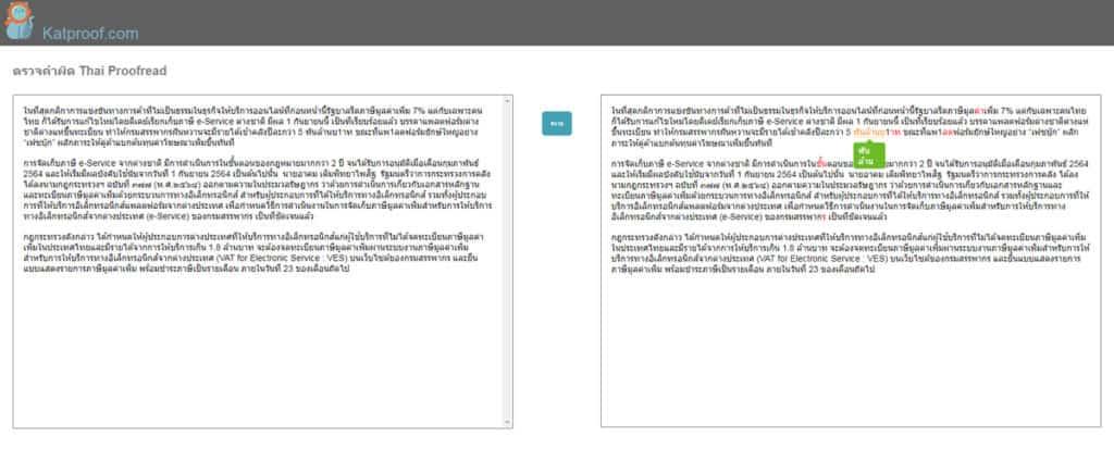 เว็บไซต์-ตรวจคำผิด-ภาษาไทย-katproof